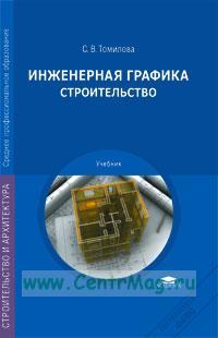 Инженерная графика. Строительство: учебник (2-е изд.)