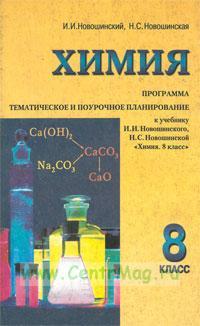 Химия. 8 кл.: Программа