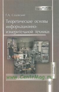Теоретические основы информационно-измерительной техники