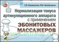 Нормализация тонуса артикуляционного аппарата с применением эбонитовых массажеров