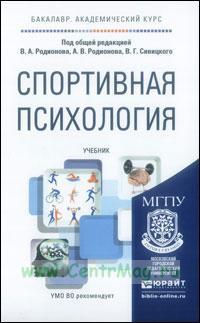 Спортивная психология: учебник для академического бакалавриата