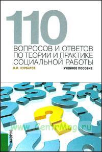 110 вопросов и ответов по теории и практике социальной работы: учебное пособие