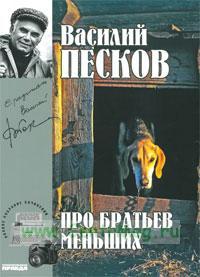 Василий Песков. Книга 19. Про братьев меньших