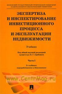 Экспертиза и инвестирование инвестиционного процесса и эксплуатации недвижимости: учебник. Часть 1 (2-е издание, переработанное и дополненное)