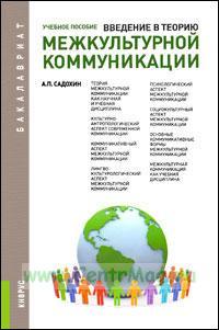 Введение в теорию межкультурной коммуникации: учебное пособие