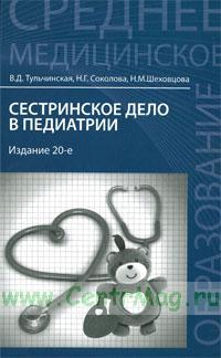Сестринское дело в педиатрии (20-е издание, исправленное)
