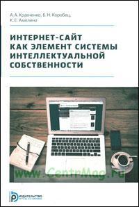 Интернет-сайт как элемент системы интеллектуальной собственности