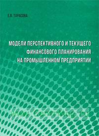 Модели перспективного и текущего финансового планирования на промышленном предприятии: Учебное пособие