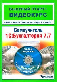 Самоучитель 1С:Бухгалтерия 7.7 (+ CD-ROM)