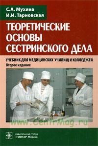 Теоретические основы сестринского дела: учебник (2-е издание, исправленное и дополненное)
