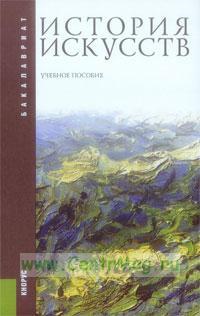 История искусств: учебное пособие (3-е издание, стереотипное)