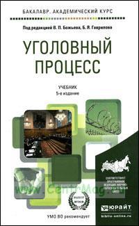 Уголовный процесс: учебник для академического бакалавриата, 5-е изд.