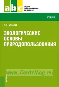Экологические основы природопользования: учебник
