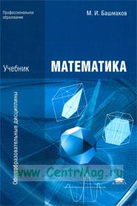 Математика: учебник (10-е издание, стереотипное)