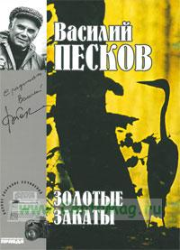 Василий Песков. Книга 20. Золотые закаты