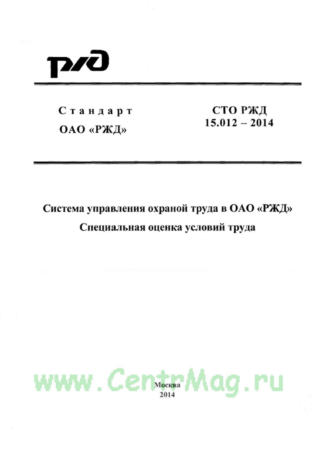 СТО РЖД 15.012-2014