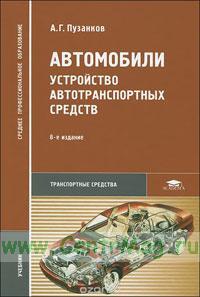 Автомобили: Устройство автотранспортных средств: Учебник