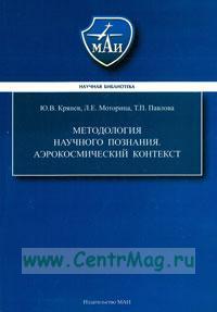 Методология научного познания. Аэрокосмический аспект