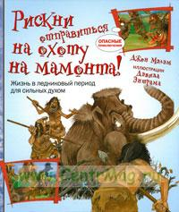 Рискни отправиться на охоту на мамонта