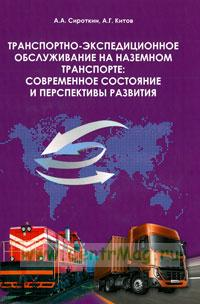 Транспортно-экспедиционное обслуживание на наземном транспорте: современное состояние и перспективы развития: учебное пособие