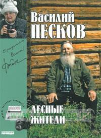 Василий Песков. Книга 23. Лесные жители