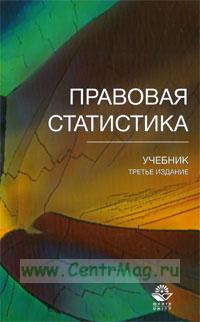 Правовая статистика: учебник (3-е издание, переработанное и дополненное)
