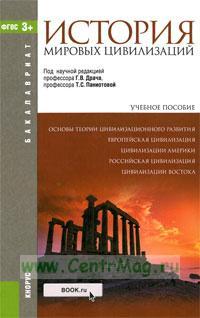 История мировых цивилизаций: учебное пособие (4-е издание, стереотипное)