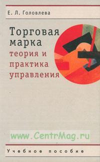 Торговая марка: Теория и практика управления: учебное пособие (2-е издание, исправленное и дополненное)