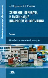 Хранение, передача и публикация цифровой информации: учебник