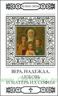 Великие святые. Том 31. Вера, Надежда, Любовь и София