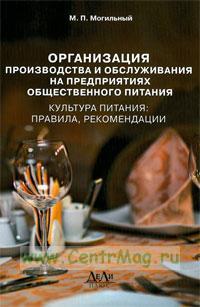 Организация производства и обслуживания на предприятиях общественного питания (культура питания: правила, рекомендации): учебное пособие
