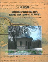 Заповедная дубовая роща Петра Великого (парк