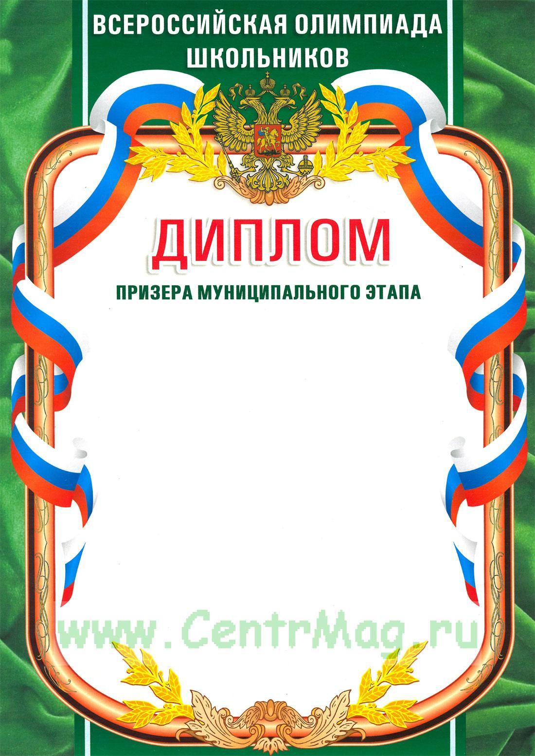 Диплом призера муниципального этапа Всероссийской олимпиады школьников