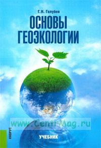 Основы геоэкологии: учебник