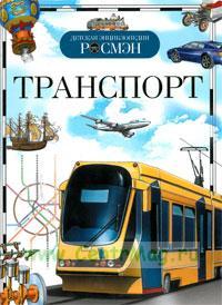 Транспорт. Серия: Детская энциклопедия РОСМЭН