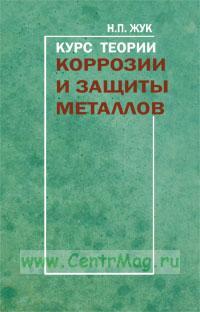 Курс теории коррозии и защиты металлов: учебное пособие 2-е издание, стереотипное). Перепечатка с издания 1976 г.