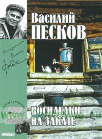 Василий Песков. Книга 18. Посиделки на закате