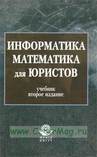 Информатика и математика для юристов: учебник (2-е издание, переработанное и дополненное)
