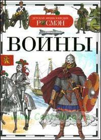 Воины. Серия: Детская энциклопедия РОСМЭН