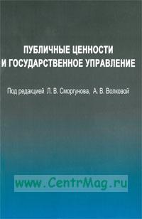 Публичные ценности и государственное управление: Коллективная монография