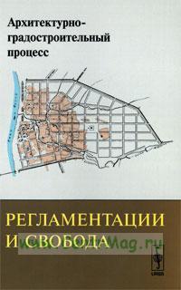 Архитектурно-градостроительный процесс: Регламентации и свобода