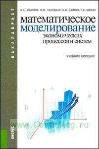 Математическое моделирование экономических процессов и систем: учебное пособие (3-е издание, стереотипное)