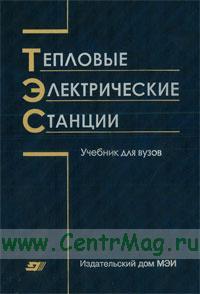 Тепловые электрические станции: Учебник для вузов (3-е изд, переработанное и дополненное)
