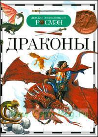Драконы. Серия: Детская энциклопедия РОСМЭН