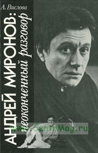 Андрей Миронов: неоконченный разговор: Книга-диалог