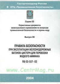 Правила безопасности при эксплуатации ж/д вагонов-цистерн для перевозки жидкого аммиака. ПБ 03-557-03