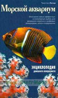Морской аквариум. Энциклопедия домашнего аквариумиста