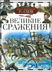 Великие сражения. Серия: Детская энциклопедия РОСМЭН
