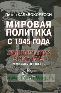 Мировая политика с 1945 года
