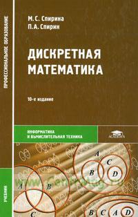 Дискретная математика: учебник (10-е издание, стереотипное)